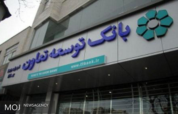 پیام سرپرست محترم بانک توسعه تعاون به مناسبت سال روز بانکداری اسلامی