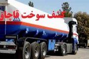 کشف 900 لیتر گازوئیل قاچاق در شهرستان فلاورجان