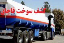 کشف گازوئیل قاچاق در اصفهان / محکومیت 8 قاچاقچی گازوئیل