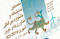 حضور کرمانشاه در نخستین نمایشگاه و جشنواره بینالمللی فناوریهای نوین شهری