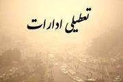 ادارات و دانشگاه های استان تهران تعطیل می شود؟