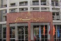ماده 6 آیین نامه اجرایی بند 95 قانون بودجه سال 92 ابطال شد