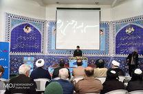 نخستین همایش شجره طیبه (سادات) در استان کردستان