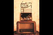 برپایی آخرین «شب آواز ایرانی» در سال ۹۵