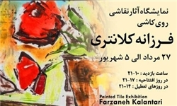 برپایی نمایشگاه نقاشی فرزانه کلانتری در فرهنگسرای نیاوران