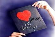 اهدای عضو نوجوان اصفهانی به 3 بیمار نیازمند