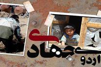 1200 بسیجی در اردوهای جهادی قم فعالیت می کنند