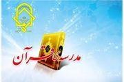 افتتاح  مدرسه قرآنی اهلیت  در خمینی شهر