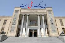 تقدیر معاون اول رئیس جمهور از اقدام و حمایت بانک ملی ایران در طرح های تولیدی و اشتغالزای کشور