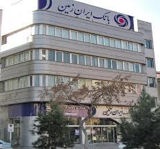 پرداخت وام قرض الحسنه ازدواج در بانک ایران زمین