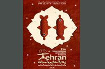 بخشهای نمایش ویژه دوسالانه پویانمایی تهران اعلام شد