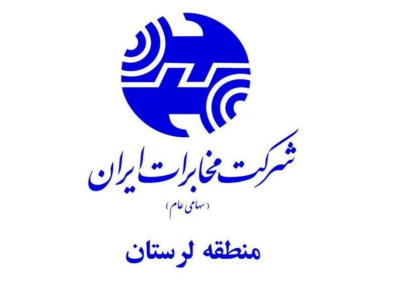 سامانه گویای «یار آشنا» در شرکت مخابرات منطقه لرستان راهاندازی شد