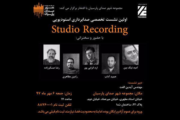 اولین نشست صدابرداری استودیویی در ایران برگزار میشود
