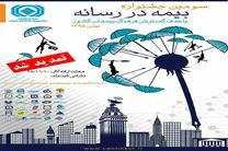 تمدید مهلت ارسال آثار به سومین جشنواره بیمه در رسانه