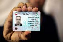 راه اندازی ایستگاه سیار صدور کارت ملی هوشمند در بندرعباس