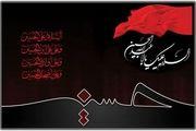 آیین هم آوایی و سوگ خوانی در یزد/زمان پخش فیلم های سینمایی شبکه چهار در تاسوعا و عاشورا