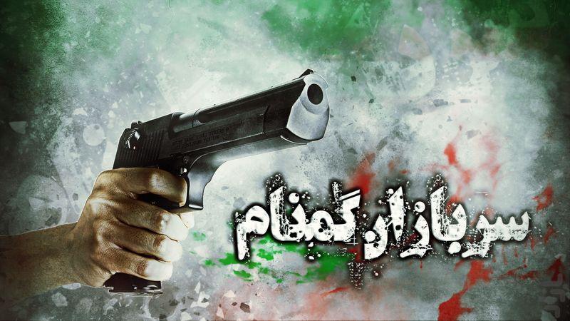 ایرانی آرام  با سربازان گمنام امام زمان (عج)