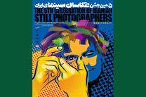 علی باقری پوستر پنجمین جشن عکاسان سینما را طراحی کرد