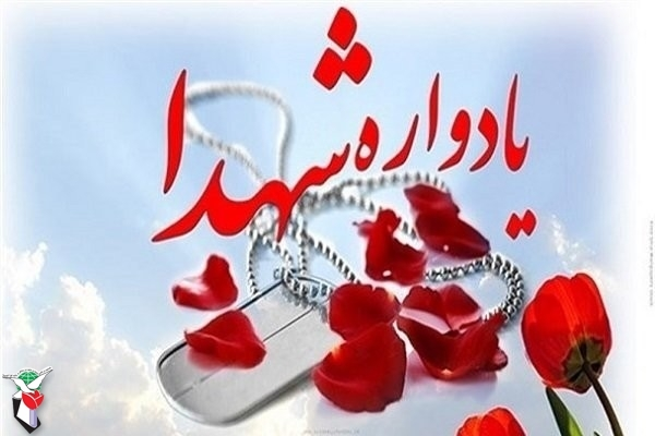 یادواره ۱۳۶ شهید والامقام رضوانشهر برگزار میشود