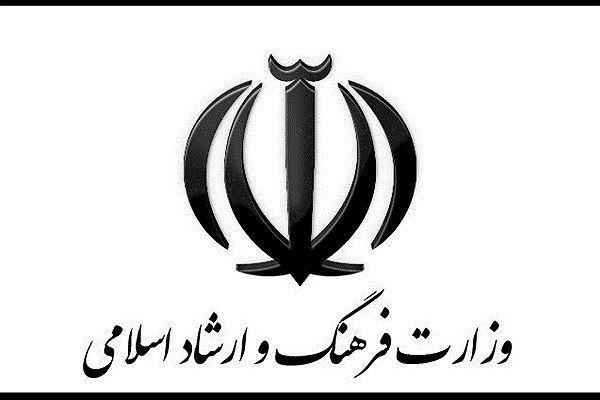 حمایت وزارت ارشاد از فعالیت های فرهنگی و هنری مناطق محروم