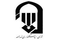 جوابیه شورای سیاستگذاری ائمه جمعه کشور به نامه ستاد انتخابات کشور