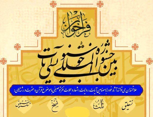 پایان مرحله اول داوری آثار جشنواره خوشنویسی آیات