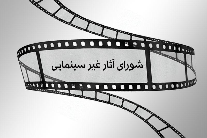 موافقت شورای صدور پروانه با ساخت فیلم آمین