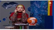 برنامه درسی شبکه آموزش در پنجشنبه ۷ فروردین ۹۹ اعلام شد
