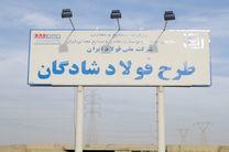 فولاد شادگان خوزستان آماده بهره برداری رسمی است