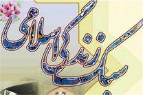 برگزاری کلاس های سبک زندگی اسلامی در جوار بقاع متبرکه کاشان