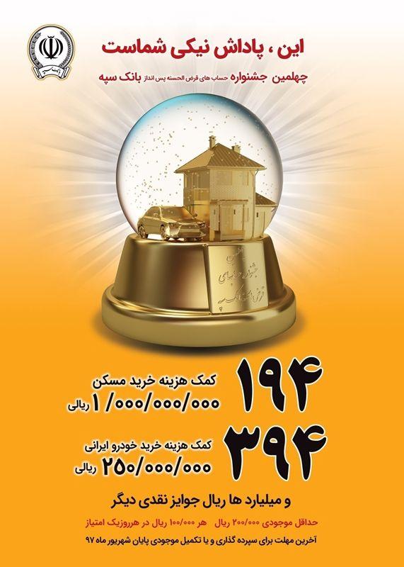 چهلمین جشنواره قرعهکشی حسابهای قرضالحسنه بانک سپه با 194 جایزه یکمیلیاردی