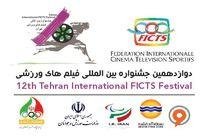آخرین مهلت شرکت در دوازدهمین جشنواره بینالمللی فیلمهای ورزشی ایران