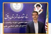 نامزدهای انتخابات ششمین دوره شورای اسلامی شهر بافق معرفی شدند