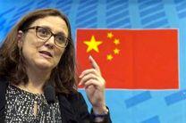 چین سیاستهای تبعیض آمیز تجاری را کنار بگذارد