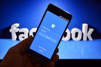 دو میلیون و 700 هزار کاربر اروپایی فیس بوک قربانی درز اطلاعات از سوی این شرکت شدند