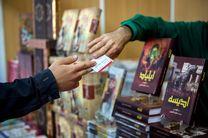 اعلام آخرین فرصت ناشران برای دریافت حواله خرید کتاب نمایشگاه