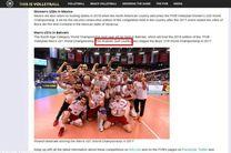 استفاده نام جعلی به جای خلیج فارس در فدراسیون جهانی والیبال