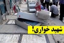 تخریب مزار هشت شهید گمنام در بهشت زهرای تهران