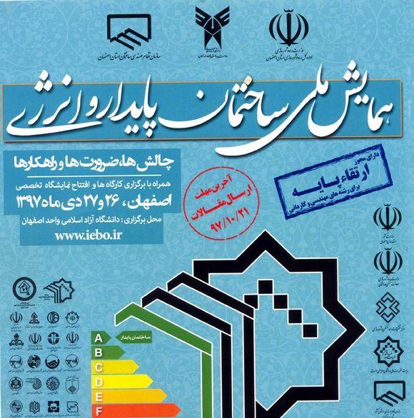 همایش ملی ساختمان پایدار و انرژی در استان اصفهان برگزار شد