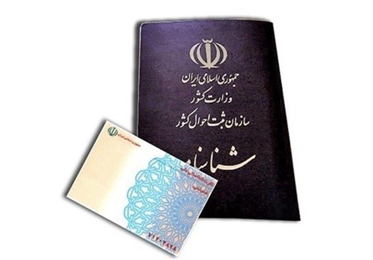 دریافت کپی شناسنامه و کارت ملی هوشمند در دستگاه های دولتی ممنوع شد