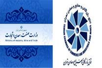 وزارت صنعت مکلف به تکمیل سامانه تدارکات الکترونیکی شد