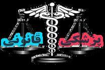 اداره پزشکی قانونی شهرستان بهارستان افتتاح شد