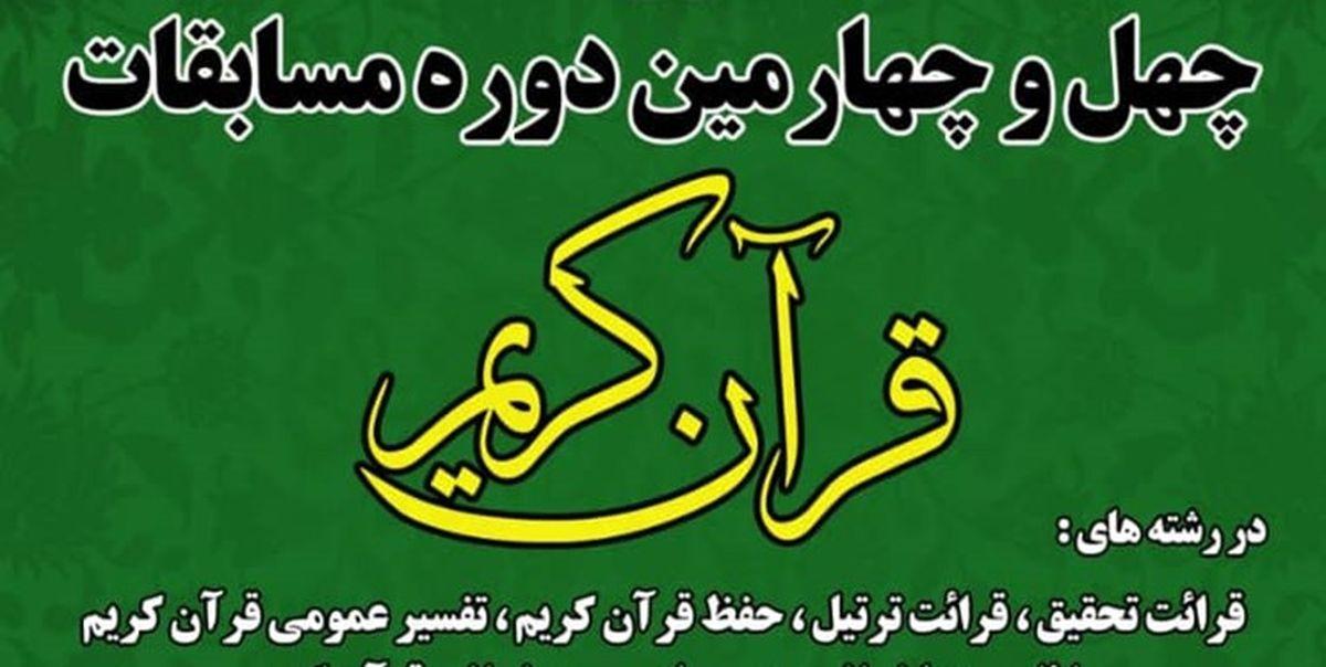 نفرات برتر چهل و چهارمین دوره مسابقات قرآن کریم شرق مازندران معرفی شدند