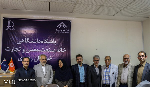 نخستین باشگاه دانشگاهی خانه صنعت، معدن و تجارت در مشهد افتتاح شد