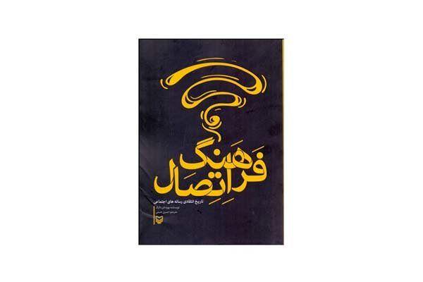 رونمایی و نقد کتاب فرهنگ اتصال