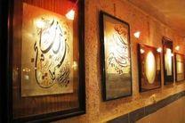 برپایی نمایشگاه خوشنویسی در شهرستان  میناب