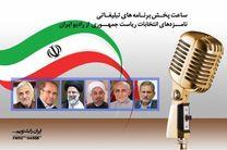 رادیو ایران صدای نامزدهای انتخابات میشود