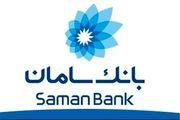 ساعت خدمات رسانی شعب بانک سامان افزایش یافت