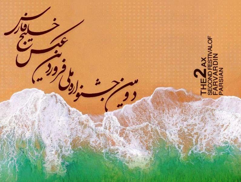 برگزاری جشنواره ی عکس در پارسیان