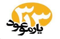 برگزاری همایش ۳۱۳ یار موعود در کرمانشاه